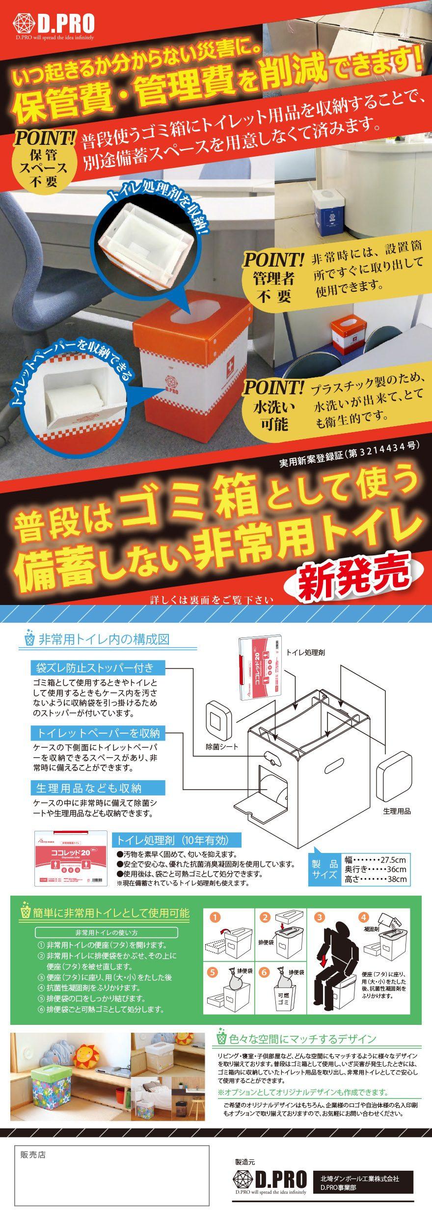 ゴミ箱簡易トイレ