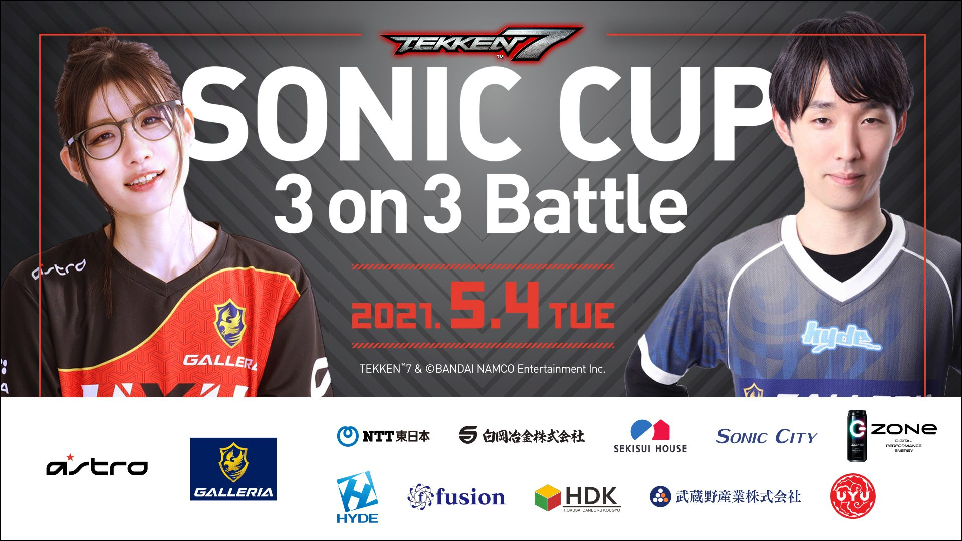 SONIC CUP 3on3 Battle